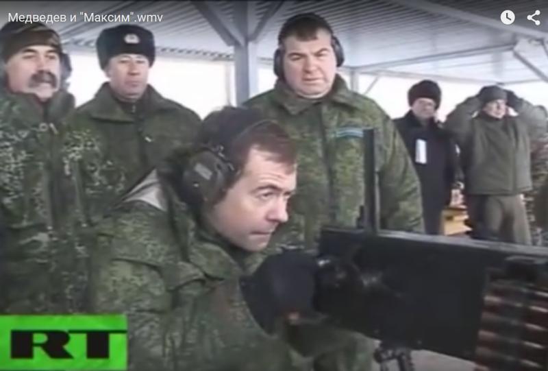 Медведев стреляет с максима