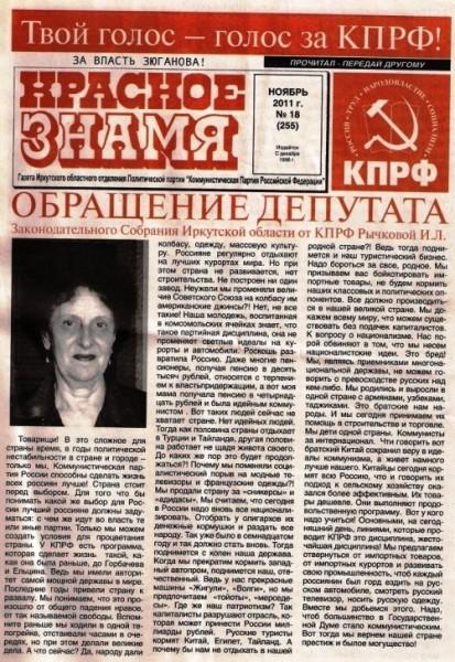 псевдо-Красное-знамя11