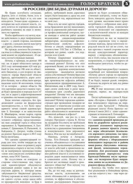 Июль 7 (13).indd
