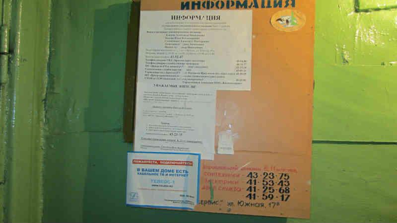 Доска объявлений в тамбуре подъезда