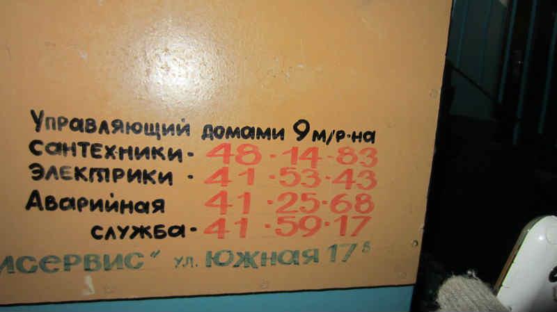 Подбельск.25 - 5