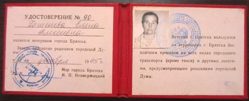 наш раздел удостоверение чернобыльца кому положено (аденоидные разращения)