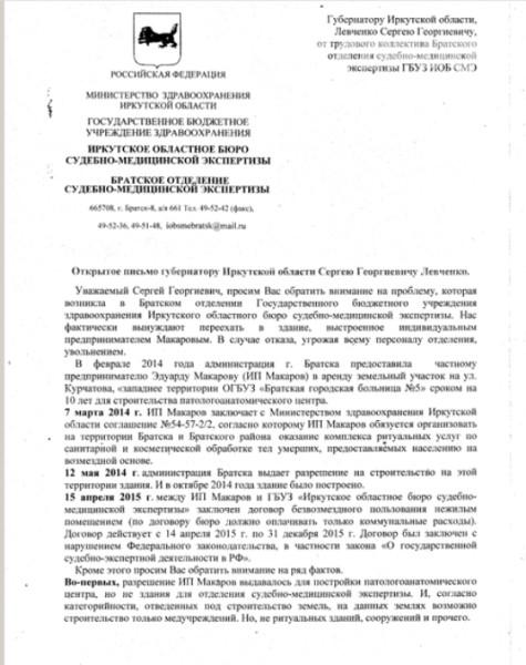 Письмо коллектива братского бюро СМЭ 1
