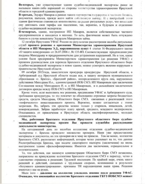 Письмо коллектива братского бюро СМЭ 2