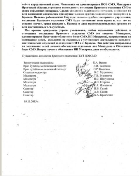 Письмо коллектива братского бюро СМЭ 3